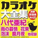 カラオケ大全集 演歌・歌謡曲 其の20 ― 八代亜紀 ―/カラオケ コトリサウンド