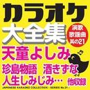 カラオケ大全集 演歌・歌謡曲 其の21 ― 天童よしみ ―/カラオケ コトリサウンド