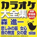 カラオケ大全集 演歌・歌謡曲 其の23 ― 森 進一 ―/カラオケ コトリサウンド