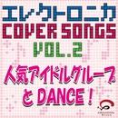 エレクトロニカCOVER SONGS Vol.2 人気アイドルグループとDANCE!/CRA