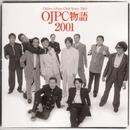 OJPC物語2001(DISC1)/ヴァリアスアーティスト