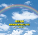 勇気の歌/鶴岡雅義と東京ロマンチカ