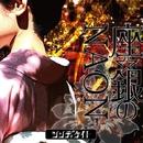 座☆銀のNAON TYPE-A/シンディケイト