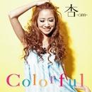 Colorful/杏-ann-
