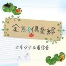 NHKドラマ「金魚倶楽部」オリジナル着信音/内池 秀和