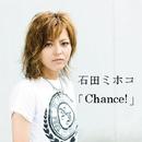 Chance!/石田 ミホコ
