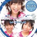 カバーソング・ドールズ2/カバーソング・ドールズ