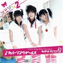 COVER SONG DOLLS 4 -カバドル・アニソン2-/カバーソング・ドールズ