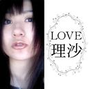 LOVE/理沙