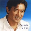 Eurasia/田中 健
