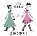留美美保~素敵な歌たち~/bibi