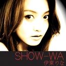 SHOW-WA/伊東 りな
