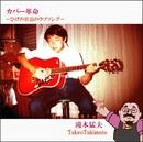 カバー革命 ひげの社長のラブソング/滝本 猛夫
