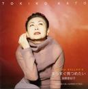 TOKIKO・BALLAD-IIまっすぐ見つめたい/加藤登紀子