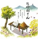 お四国さん 関西発「演歌応援の会」応援曲/泉 吏映