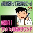 ☆秘密を持ってるあなたに~☆ 超便利!アリバイBGMサウンド/CRA
