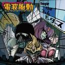 電波胎動 DENPA-TAIDO-/Boogie the マッハモーターズ