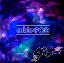 cubic×POD/ダウナー