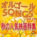 オルゴールSONGS Vol.14 秋の人気映画特集/CRA