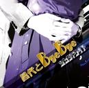 昌代とByeBye TYPE-A/シンディケイト