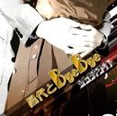 昌代とByeBye TYPE-B/シンディケイト