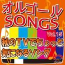 オルゴールSONGS Vol.15 秋のTVでちょっと気になるソング/CRA