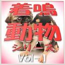 動物着鳴シリーズ vol-1/アニマル音楽隊