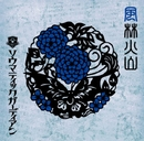 風林火山 風-TYPE DVD/SOMATIC GUARDIAN