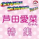 COVER SONGS Vol.33 芦田愛菜ちゃん特集/CRA