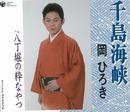 千島海峡 関西発「演歌応援の会」応援曲/岡 ひろき
