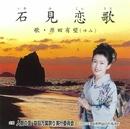 石見恋歌 関西発「演歌応援の会」応援曲/原田 有望
