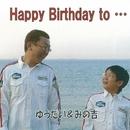 Happy Birthday to・・・ 関西発「演歌応援の会」応援曲/ゆうだい&みの吉