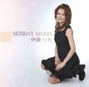 SUNDAY MOON/伊藤 リカ
