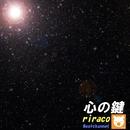 心の鍵/riraco
