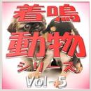 動物着鳴シリーズ vol-5/アニマル音楽隊