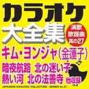 カラオケ大全集 演歌・歌謡曲 其の27 ― キム・ヨンジャ(金蓮子) ―/カラオケ コトリサウンド