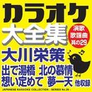 カラオケ大全集 演歌・歌謡曲 其の29 ― 大川 栄策―/カラオケ コトリサウンド
