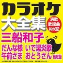 カラオケ大全集 演歌・歌謡曲 其の32 ― 三船和子 ―/カラオケ コトリサウンド