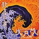 歓喜の舞/Hifumi 団