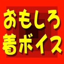 おもしろ着ボイス Vol.8/おもしろ着ボイス