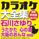 カラオケ大全集 演歌・歌謡曲 其の33 ―石川 さゆり ―/カラオケ コトリサウンド