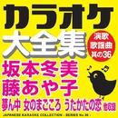カラオケ大全集 演歌・歌謡曲 其の36 ― 坂本冬美/藤あや子―/カラオケ コトリサウンド