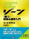 ゾーン~勝つ相場心理学入門/マーク・ダグラス