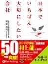 日本でいちばん大切にしたい会社/坂本光司