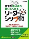 部下が思い通り動いてくれるNLPリーダーシップ術/菅谷新吾