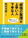「感情の整理」が上手い人下手な人/和田秀樹