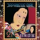 Japanese Girl/矢野 顕子