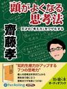 頭がよくなる思考法/齋藤孝