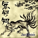 無知の知 TYPE-A DVD/Jackman