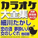 カラオケ大全集 演歌・歌謡曲 其の39 ― 細川 たかし ―/カラオケ コトリサウンド